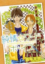 純情☆ワードボーイズ 2 冊セット全巻 漫画