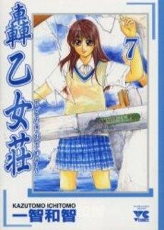 轟乙女荘 (1-7巻 全巻) 漫画