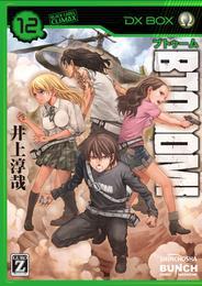 BTOOOM! 12巻 漫画