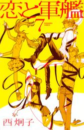 恋と軍艦(7) 漫画