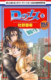 Dの女~銀座のデパートでヒミツの恋~ 5巻 漫画