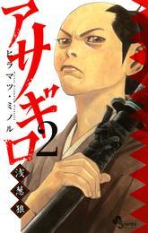 アサギロ~浅葱狼~(2) 漫画