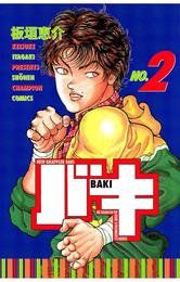 バキ(2) 漫画