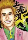 土竜(モグラ)の唄(40) 漫画