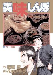 美味しんぼ(24) 漫画