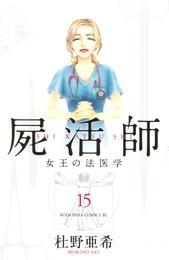 屍活師 女王の法医学(15) 漫画