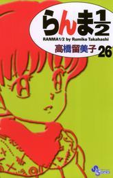 らんま1/2〔新装版〕(26) 漫画