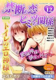 禁断の恋 ヒミツの関係 vol.12 漫画