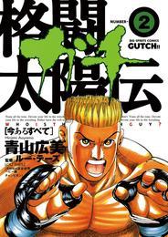 格闘太陽伝ガチ(2) 漫画