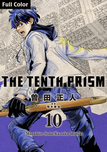The Tenth Prism Full color 漫画