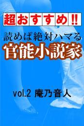 【超おすすめ!!】読めば絶対ハマる官能小説家vol.2庵乃音人 漫画