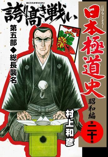 日本極道史~昭和編 第二十巻 漫画