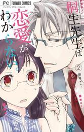 桐生先生は恋愛がわからない。(2) 漫画