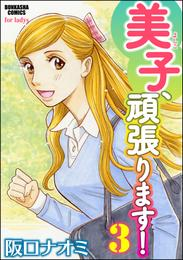 美子、頑張ります! 3 漫画