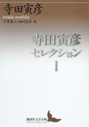 寺田寅彦セレクション1 漫画