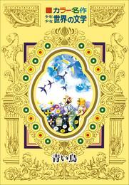 カラー名作 少年少女世界の文学 青い鳥 漫画