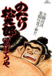 のたり松太郎(29)