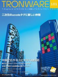 TRONWARE VOL.101 (TRON & IoT 技術情報マガジン)