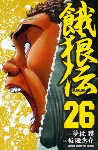 餓狼伝 (1-26巻 最新刊) 漫画