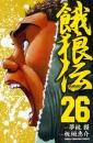 餓狼伝 (1-26巻 最新刊)