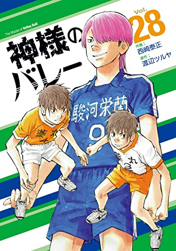 神様のバレー (1-18巻 最新刊) 漫画