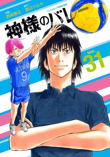 神様のバレー (1-25巻 最新刊) 漫画