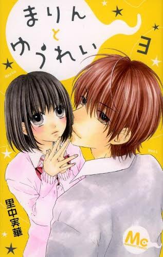 まりんとゆうれい (1-3巻 全巻) 漫画