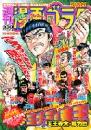 漫画ゴラク 定期購読 (ポイント1万円分) 漫画