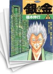 【中古】銀と金 (1-11巻) 漫画