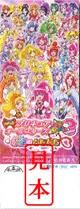 【映画前売券】映画プリキュアオールスターズ New Stage3 永遠のともだち / 小人(子供) 漫画