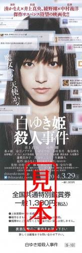 【映画前売券】白ゆき姫殺人事件 / 一般(大人) 漫画