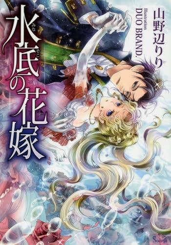 【ライトノベル】水底の花嫁 漫画