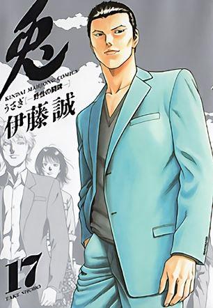 兎 野性の闘牌 (1-17巻 全巻) 漫画