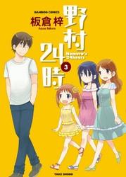 野村24時 3 冊セット全巻 漫画
