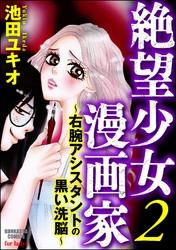 絶望少女漫画家~右腕アシスタントの黒い洗脳~ 2 冊セット全巻 漫画