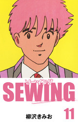 SEWING 11 冊セット全巻 漫画