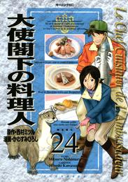 大使閣下の料理人(24) 漫画