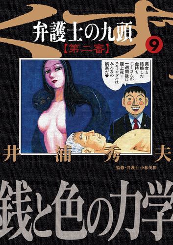 弁護士のくず 第二審 漫画