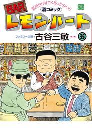 BARレモン・ハート 35 冊セット 最新刊まで
