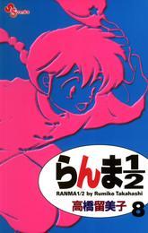 らんま1/2〔新装版〕(8) 漫画