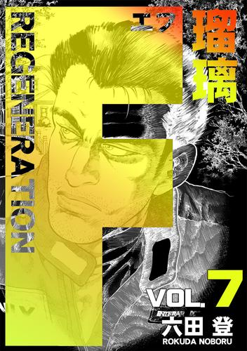 F REGENERATION 瑠璃(7) 漫画