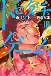 トモダチゲーム 18 冊セット 最新刊まで