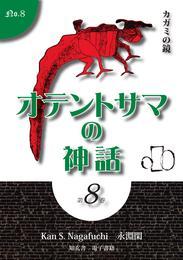 オテントサマの神話 第8巻「カガミの鏡」 漫画