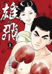 雄飛(2) 漫画