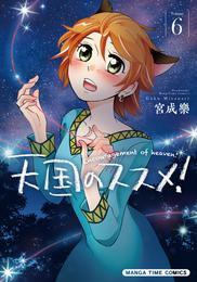 天国のススメ! 6巻 漫画