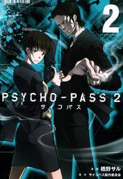 PSYCHO-PASS サイコパス 2 2巻 漫画