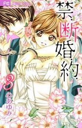 禁.断.婚.約.(3) 漫画