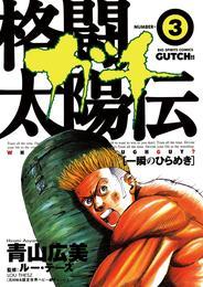 格闘太陽伝ガチ(3) 漫画