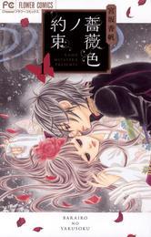 薔薇色ノ約束(1) 漫画