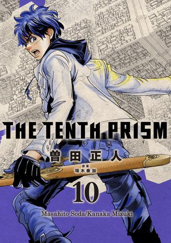 The Tenth Prism 漫画